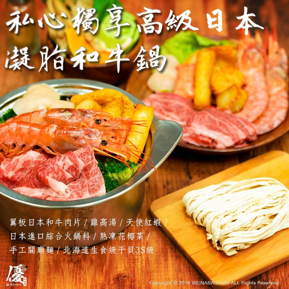 私心獨享高級日本凝脂和牛鍋【水產優】(可選購日本進口火鍋料)
