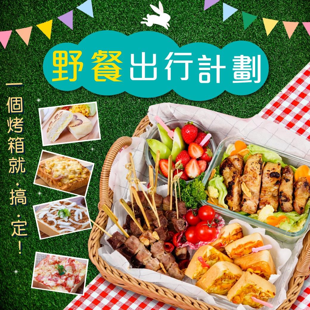 【野餐出行計劃】 浮誇懶人系吐司野餐套組 一個烤箱就搞定 金磚厚燒職人手感吐司系列/QQ熊掌奶酪