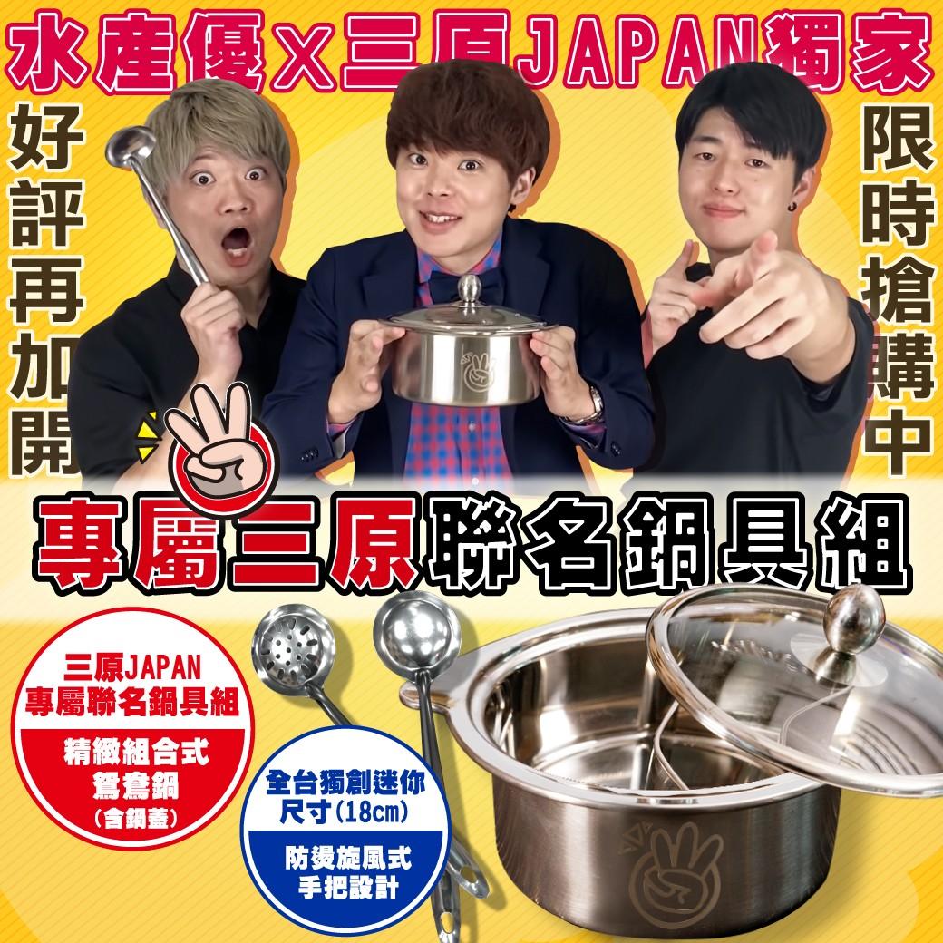 【好評再加購】專屬三原JAPAN獨家聯名鍋具組【水產優】