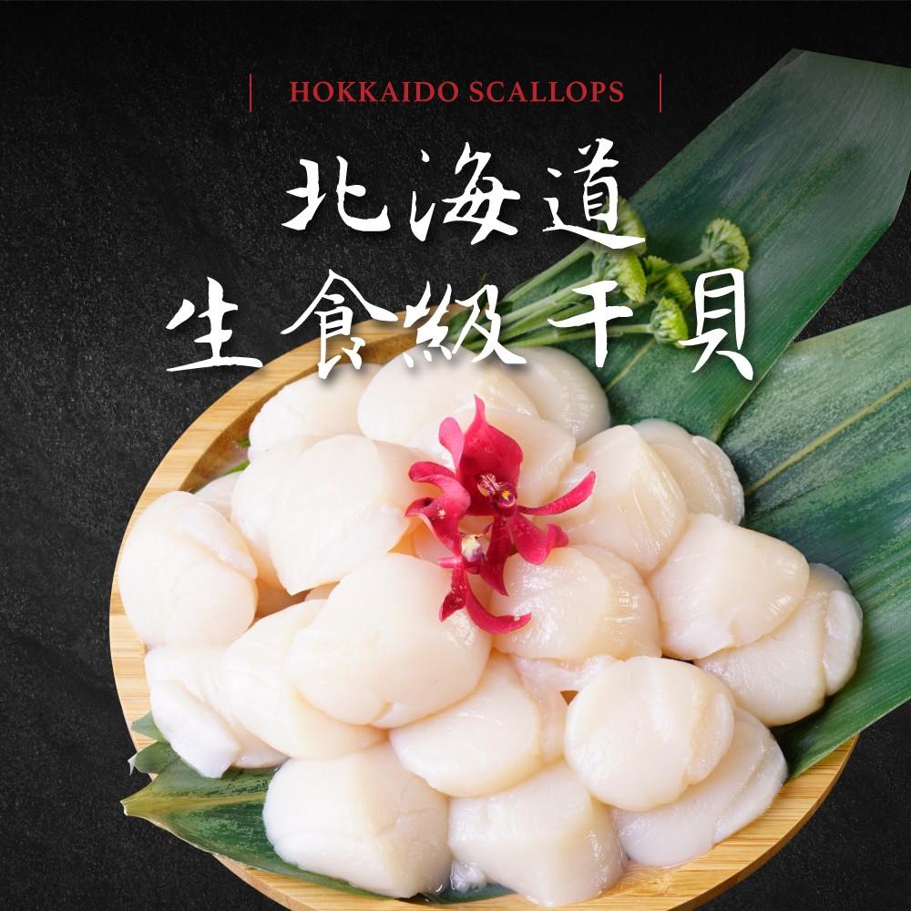 北海道生食級干貝3S級(1kg)【水產優】