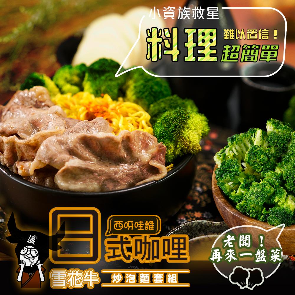 西呀哇誰日式咖哩-雪花牛炒泡麵組+加購花椰菜250g 小資族在家也享受【水產優】