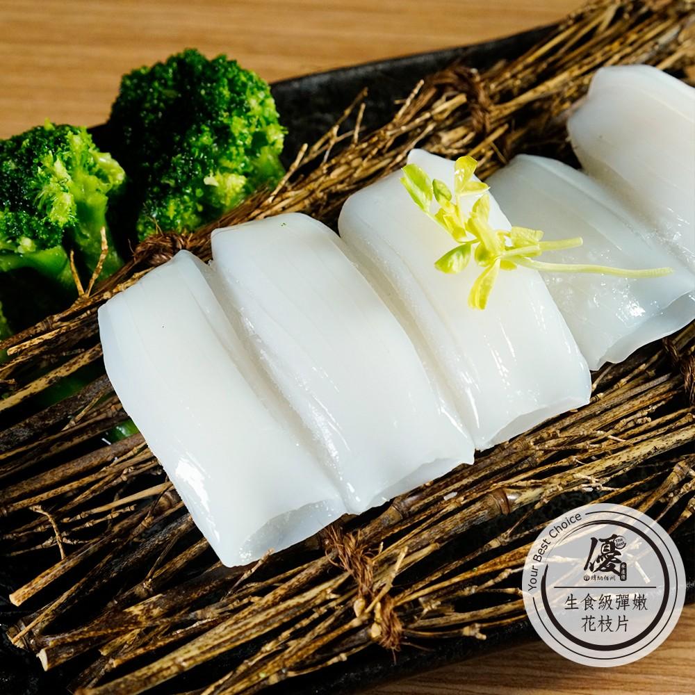 生食級彈嫩花枝片(90~110g±5g)份 【水產優】