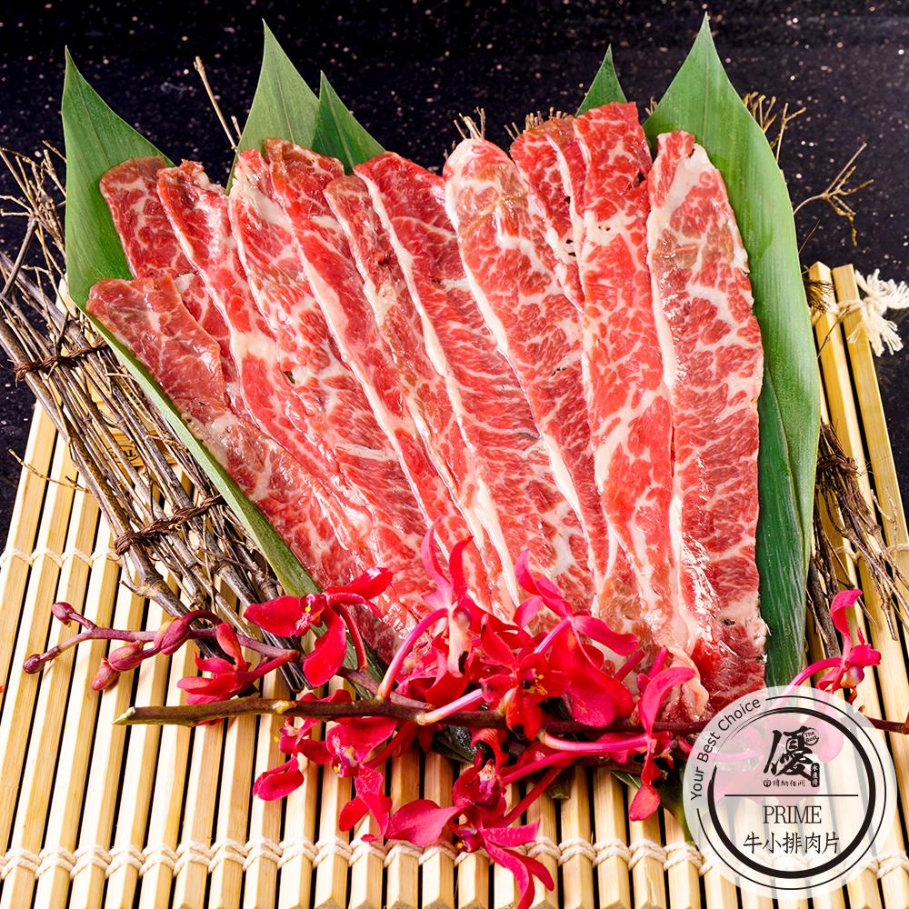 PRIME牛小排肉片(150±10g)份【水產優】