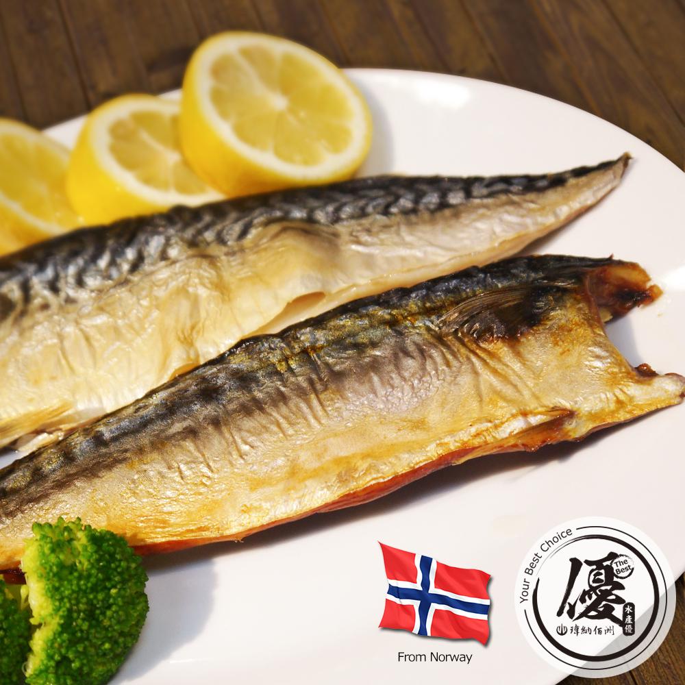 挪威頂級稀有白腹鯖魚 (150g)片【水產優】