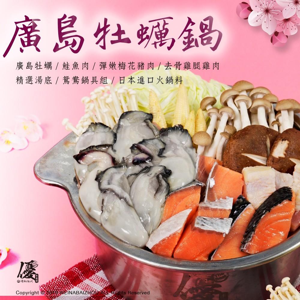 廣島牡蠣鮭魚鍋【水產優】(可選購鍋具&日本進口火鍋料)