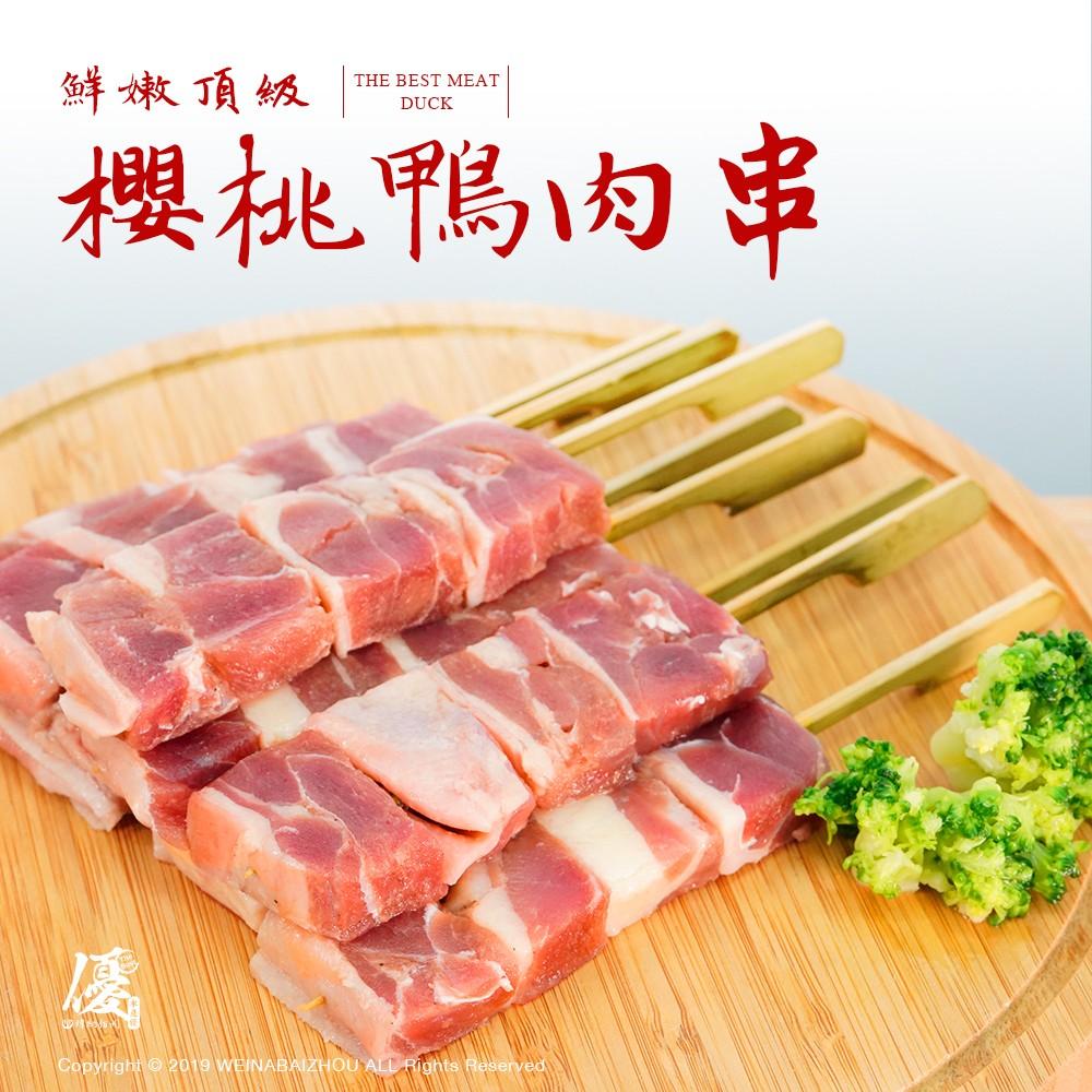 鮮嫩頂級櫻桃鴨肉串【水產優】