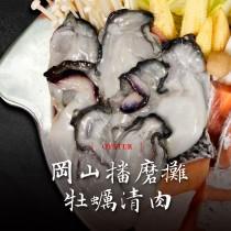 岡山播磨攤牡蠣清肉(130g)份【小明星大跟班★團購美食推薦】【水產優】