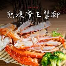 熟凍帝王蟹腳(500g/份)【水產優】