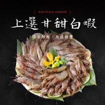 上選甘甜白蝦(1150g±10%/盒)【水產優】