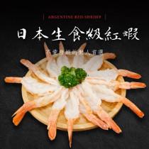 日本生食級紅蝦(270g/份)【水產優】