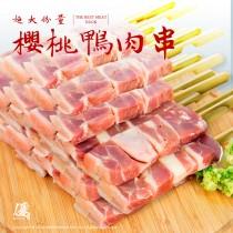 超大份量 鮮嫩頂級櫻桃鴨肉串*30串【水產優】