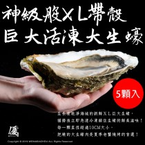 神級般XL帶殼巨大活凍大生蠔一箱裝(5顆入)【水產優】