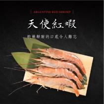 天使紅蝦2000g【水產優】