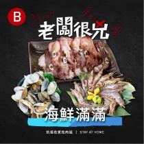 老闆很兇-只提供最好的!抗疫在家吃肉【海鮮滿滿 B 套組】★優質食材就交 給【水產優】
