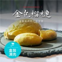【預購】無殼液態氮冷凍D13金包榴槤 (取肉盒裝)【水產優】