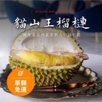 【預購】帶殼液態氮冷凍D197貓山王榴槤 (單顆)【水產優】