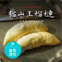 【預購】無殼液態氮冷凍D197貓山王榴槤 (取肉裝盒)【水產優】