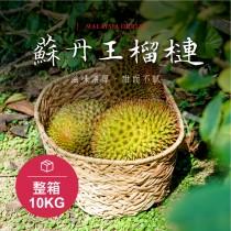 【預購】帶殼液態氮冷凍D24蘇丹王榴槤 (一箱)【水產優】