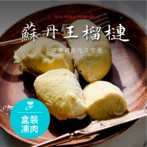 【預購】無殼液態氮冷凍D24蘇丹王榴槤 (取肉裝盒)【水產優】