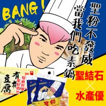 【預購商品】聖粉不發威當我們吃素鍋 - 素食鍋【聖結石X水產優】