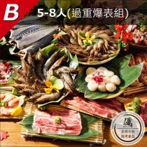 這一看就是老江湖 派對圍爐燒烤肉組(露營族也愛!)過重爆表免運組 5-8份B套餐【水產優】
