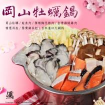岡山播磨攤牡蠣鮭魚鍋【水產優】(可選購鍋具&日本進口火鍋料)