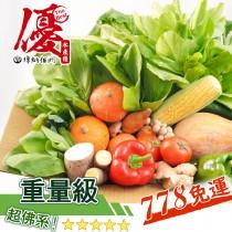 有機/水耕蔬菜箱【水產優】
